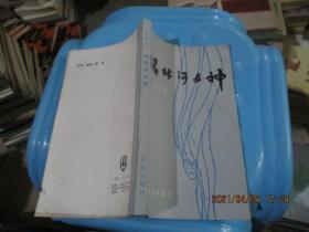 锡林河女神  郭雪波  94-7号柜