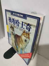 宠物世界·极地哈士奇:哈士奇饲育宝典