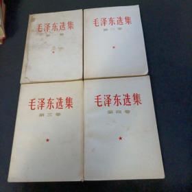 毛泽东选集1~4   (货a5)