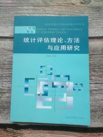 统计评估理论、方法与应用研究