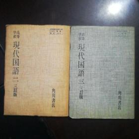 日文原版:高等学校现代国语 2.3 三订版