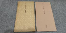 日本原版  《日本名迹丛刊  小岛宗真 和歌卷》二玄社出版