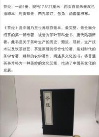 茶经 唐陆羽著 线装一函一册