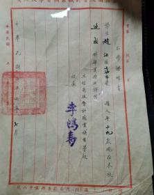 民国时期毕业证(2)