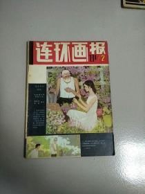 老杂志 连环画报 1981年第2期 书边有钉孔 参看图片
