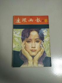 老杂志 连环画报 1981年第8期 书边有钉孔 参看图片