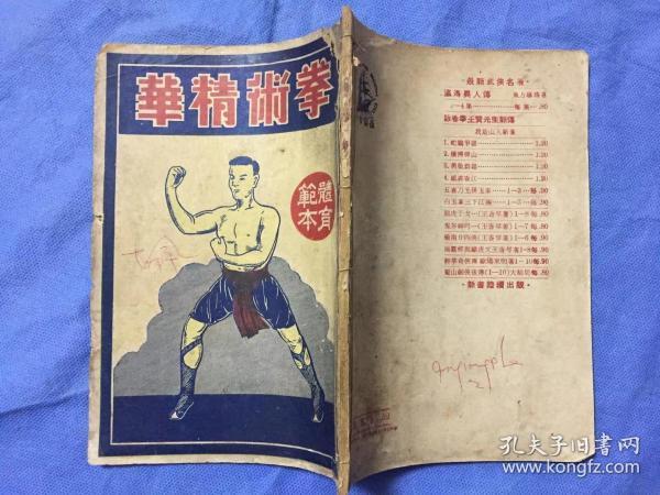 民国《拳术精华》内有108图拳术招式,最后附少林秘授真方十一条,以及多方治疗跌打的偏方。一册全(原装封皮)