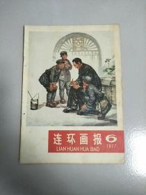 老杂志 连环画报 1977年第6期 书边有钉孔 参看图片