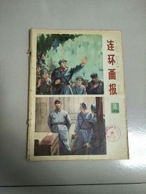 老杂志 连环画报 1978年第8期 书边有钉孔 参看图片