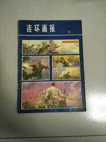 老杂志 连环画报 1979年第8期 书边有钉孔 参看图片