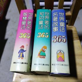世界著名智慧童话365、世界著名知识童话365、世界童话名著故事365 ( 3本合售 )精装