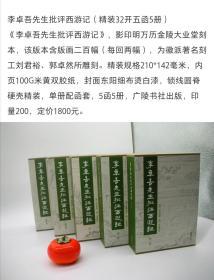 李卓吾先生批评西游记(精装32开五函5册)详情见图 珍稀图书鉴藏佳品
