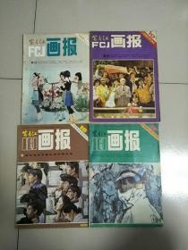 老杂志 富春江画报 1982年第5期 1984年第10 12期 1981年第10期 4册合售 书边有钉孔 参看图片