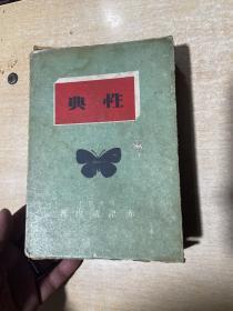 性典  大32开!!精装本!昭和14年版!带原函套盒有些破损!!!!中国版是按照这个版本翻译的!