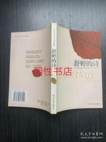 中国当代诗文名家经典:舒婷的诗
