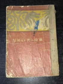 民国新文学:《翠英及其夫的故事》(民国17年版)