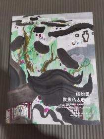 中国嘉德2019秋季拍卖会 缤纷集 聚焦私人收藏