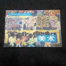 小学美术课本(普及版)试用本:第六册
