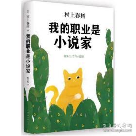 正版 我的职业是小说家(精)(日)村上春树|译者:施小炜9787544285377南海 书籍