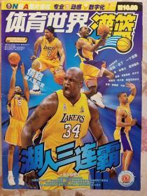 体育世界灌篮2002年365期