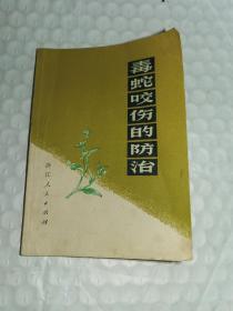 老毒蛇资料---《毒蛇咬伤的防治》!(识别毒蛇和预防毒蛇咬伤,毒蛇咬伤的诊断,急救,治疗,常用的蛇伤草药,附28张草药彩色插图,1972年印,浙江人民出版社)