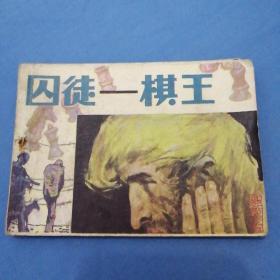 囚徒——棋王(连环画)