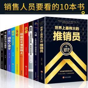 全新正版全10册销售技巧和话术销售心理学技巧书籍口才世界上最伟大的推销员市场营销书籍 技巧 客户美容汽车二手房地产图书籍畅销书排行榜