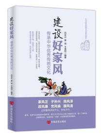 全新正版传承优秀传统文化 建设好家风 家风书籍