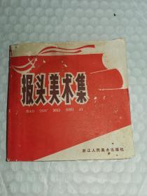文革报头资料-----《报头美术集》!(内有1张套红毛主席语录,1970年初版一印,非常漂亮!浙江人民美术出版社)