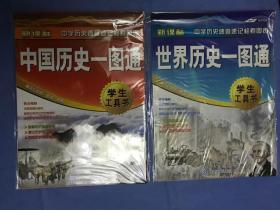 中国历史一图通 中国史、世界史2册合售(1版1印,正版图书)