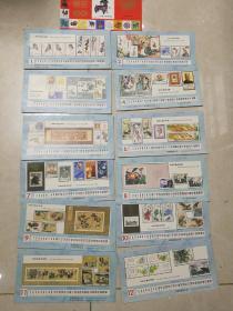1991年邮票年历片(辽宁农村电话局)