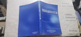 铁路旅客运输安全文件汇编  大32开本