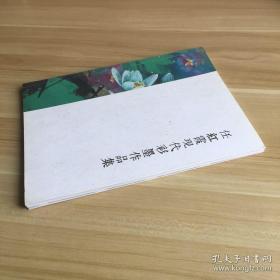 任红霞现代彩墨作品集