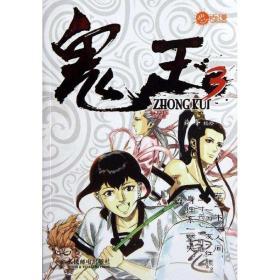全新正版鬼王3 谢峰 著作 中国幽默漫画 文学 人民邮电出版社