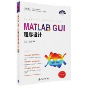 全新正版MATLAB GUI程序设计