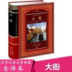 全新正版现货正版 世界文学名著典藏全译本 大街 新版 经典文学名著