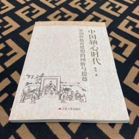 中国轴心时代:原创性教育思想的回眸与超越-