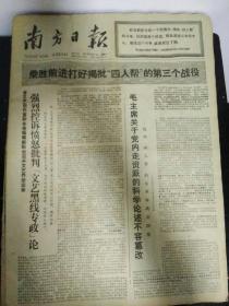生日报南方日报1977年12月3日(4开四版) 水坝工程建设的一项新成果; 全省开展群众性工业学大庆大检查;