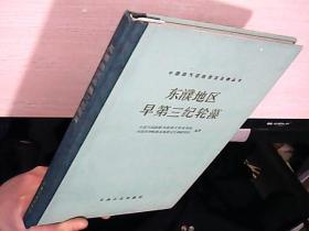 东濮地区早第三纪轮藻(中国油气区地层古生物丛书)