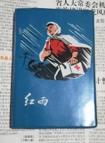 红雨 笔记本