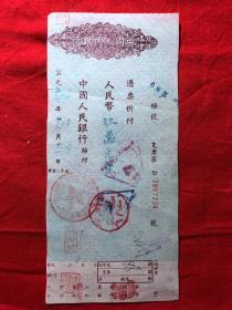 票证单据2537,1952年中国人民银行支票,南溪县第三区工商委员会