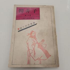 韩非子上海古籍出版