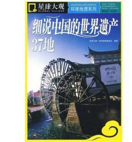 正版《细说中国的世界遗产37地》星球大观·环球地理编委会编