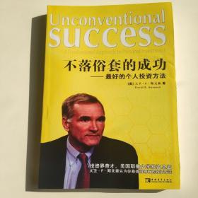 不落俗套的成功:最好的个人投资方法 。