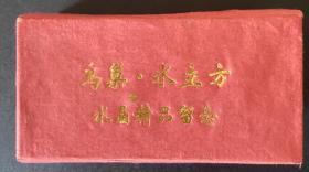 鸟巢 水立方 水晶精品留念(赠福娃纪念章一个)