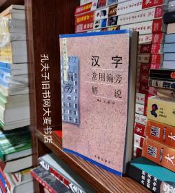 《汉字常用偏旁解说》