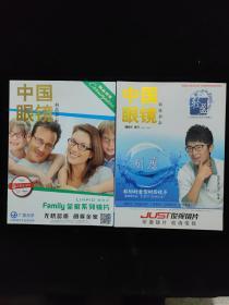 中国眼镜 科技杂志 2016.10月上下月刊 两本合售