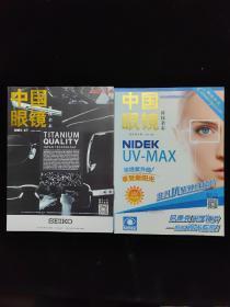 中国眼镜 科技杂志 2016.4月上下月刊 两本合售