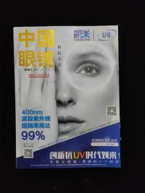 中国眼镜 科技杂志 2016.3上半月刊  2016年 第三期上半月刊