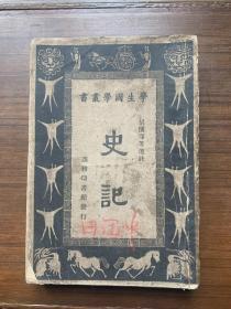 民国十六年商务印书馆《史记》约18.7x12.9cm